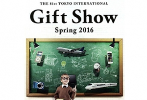 2016 tokyo gift show 3