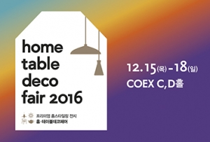 seoul home table deco fair 1
