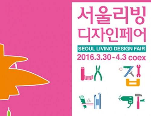 Seoul Living Design Fair 2016